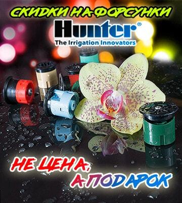 Скидки на форсунки Hunter