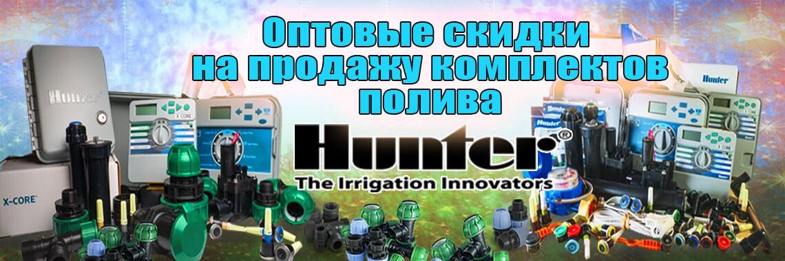 Скидки на оборудование Hunter