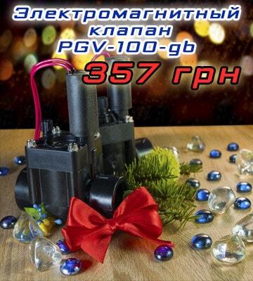 Акция на клапан PGV-100-GB
